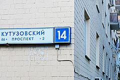 По взрыву на Кутузовском проспекте возбудили уголовное дело