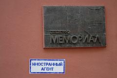 """Суд обязал """"Мемориал"""" зарегистрироваться в качестве """"иностранного агента"""""""