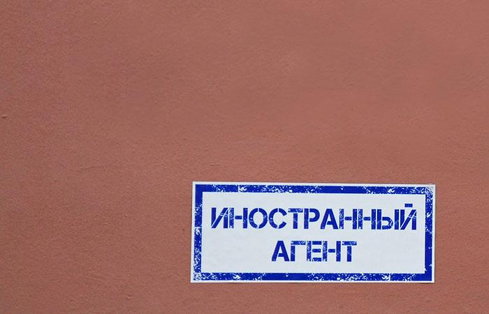 """В Госдуму внесен проект закона о СМИ - """"иноагентах"""""""