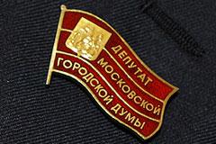 Большинство депутатов Мосгордумы лишили зарплаты и служебных автомобилей