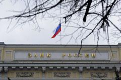 Центробанк отозвал лицензию у трех банков