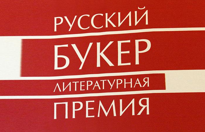 """Объявлен длинный список литературной премии """"Русский Букер"""""""