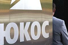 """Объявлены подробности решения суда в Гааге по """"делу ЮКОСа"""""""