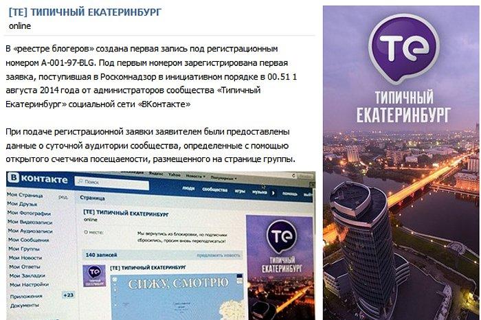 """Сообщество """"Типичный Екатеринбург"""" получило первый номер в реестре блогеров"""
