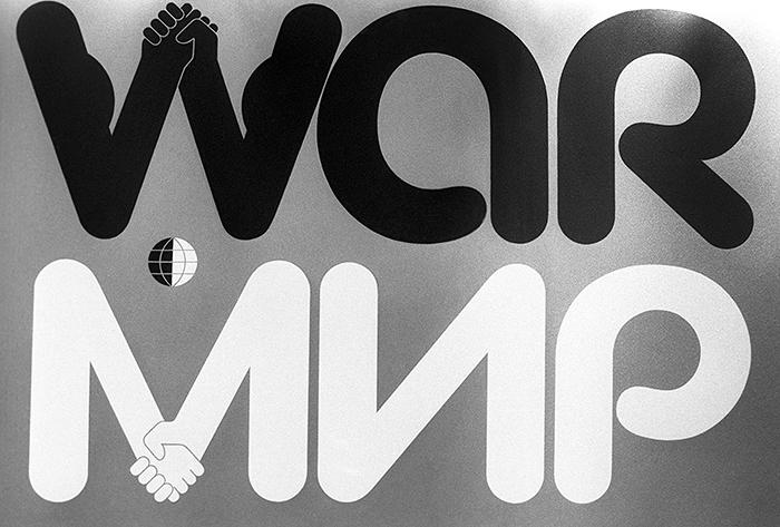 """Плакат художника Анатолия Сергеева, отмеченный премией на международном конкурсе """"Ради жизни на земле""""."""