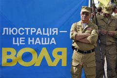 На Украине под люстрацию попадет миллион чиновников и милиционеров