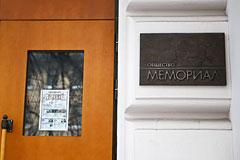 """Верховный суд рассмотрит иск Минюста о ликвидации """"Мемориала"""""""