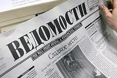 """Bloomberg узнал о возможной покупке """"Ведомостей"""" Ковальчуком"""