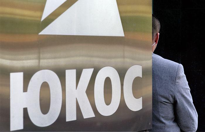 Инвесторы ЮКОСа будут добиваться ареста имущества России в Европе и США