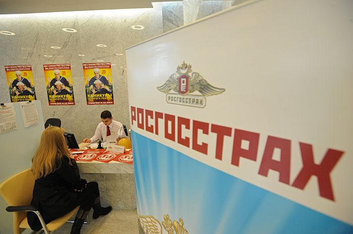"""""""Росгосстрах"""" договорился о присоединении компании """"Согласие"""""""