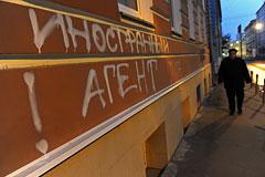 """Минюст не нашел механизмов исключения НКО из реестра """"иногентов"""""""