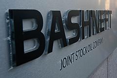 """""""Башнефть"""" перешла в собственность государства"""