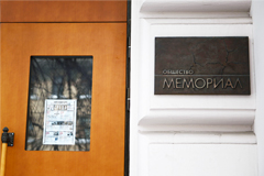 """""""Мемориал"""" проинформировал Минюст об изменениях в своем уставе"""