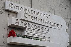 В Москве установили мемориальную доску в память о фотожурналисте Андрее Стенине