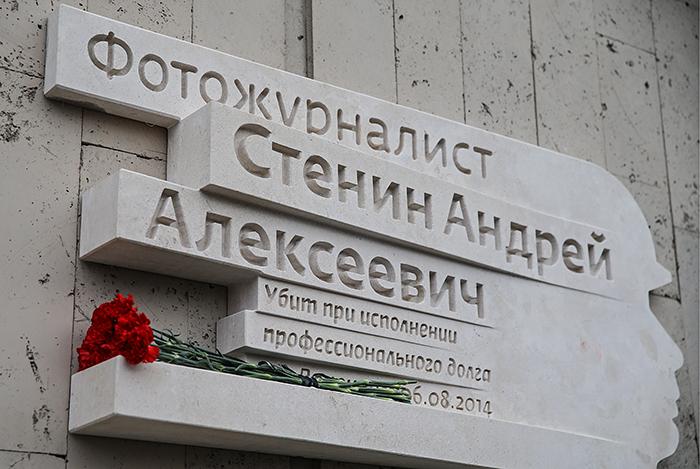 """Мемориальная доска в память о фотожурналисте Андрее Стенине на здании МИА """"Россия сегодня"""""""