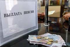 Пенсии предложили не индексировать выше запланированного уровня