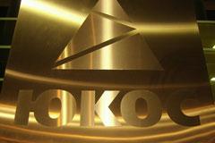 Россия обжаловала в суде Гааги решение по иску экс-акционеров ЮКОСа