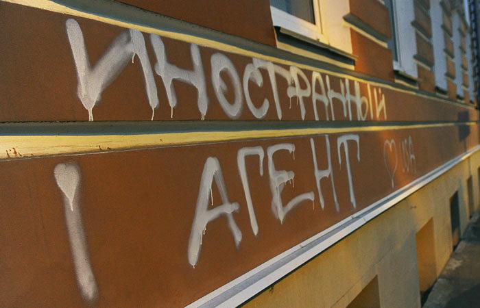 """Челябинский фонд """"За природу"""" пополнил список """"иностранных агентов"""""""
