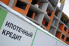Правительство выделит 20 млрд рублей на субсидирование ставок по ипотеке