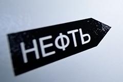 """Высший хозсуд Украины признал законность национализации трубы """"Транснефти"""""""