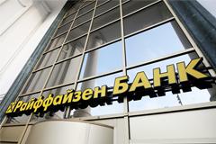 Райффайзенбанк прекратил выдачу автокредитов в России