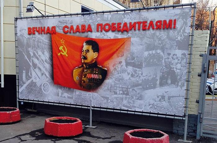 Вдоль забора на улице Плющиха разместили плакат со Сталиным