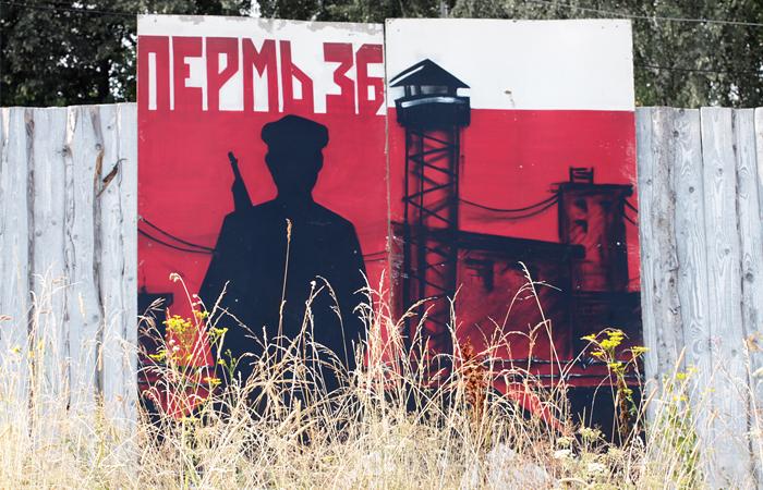 """Полиция сообщила о проверке архивов музея репрессий """"Пермь-36"""""""