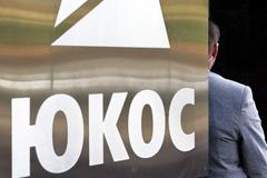 """Следствие не нашло криминала в действиях экспертов по """"делу ЮКОСа"""""""