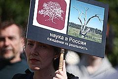 """Ученые вышли на митинг в Москве поддержать фонд """"Династия"""""""
