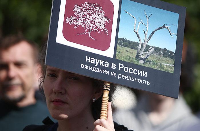 Картинки по запросу митинг в поддержку науки 27 июня