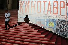 """В Сочи завершился фестиваль """"Кинотавр"""""""