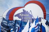ОЗПП пожаловалось в Конституционный суд на закон о присоединении Крыма