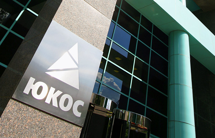 Акционеры «ЮКОСа» отказались отпопыток взыскания денежных средств с РФ — Минюст