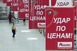 """Роспотребнадзор сообщил о проверке всех магазинов """"Ашан"""" в Москве"""