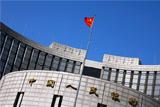 Китайский ЦБ повысит доступ банков к ликвидности