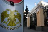 Аналитики предсказали сохранение ключевой ставки ЦБ РФ в пятницу