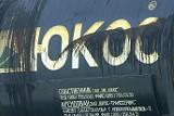 Экс-акционеры ЮКОСа попросили немецкий суд арестовать активы России