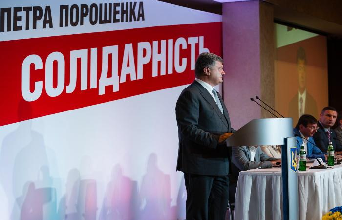 """""""Блок Порошенко"""" объявит чистку по итогам выборов на Украине"""