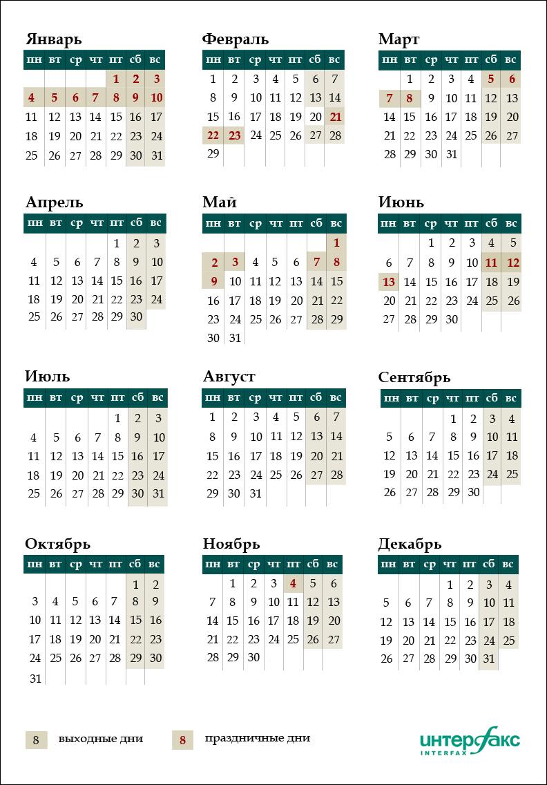 Календарь государственный праздников 2016 года