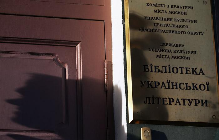 Источник заявил о вероятном закрытии дела по Библиотеке украинской литературы