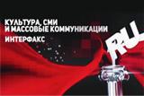 """""""Интерфакс"""" выиграл Премию Рунета"""