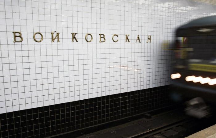 """Москвичи проголосовали против переименования метро """"Войковская"""""""