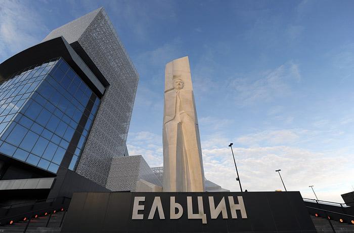 В Екатеринбурге открыт Президентский центр Бориса Ельцина