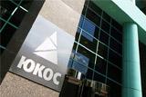 Суд в Бельгии отменил аресты российского имущества по иску экс-акционеров ЮКОСа