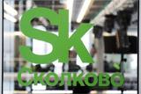 В Сколково нашли источник радиопомех для оборудования Минобороны