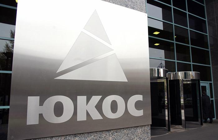 Гаага рассмотрит жалобу РФ на решение по искам экс-акционеров ЮКОСа 9 февраля