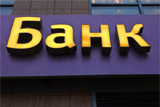 В России появится еще один крупный госбанк