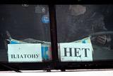 """Суд обязал оператора системы """"Платон"""" показать соглашение о концессии"""
