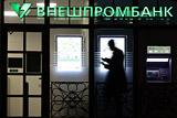 """""""Дыра"""" в капитале Внешпромбанка превысила 210 млрд рублей"""