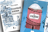 """В Бельгии и в Нидерландах издали российскую детскую повесть """"Сахарный ребенок"""""""